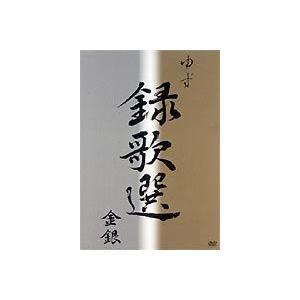 ゆず/録歌選 金銀 [DVD] starclub