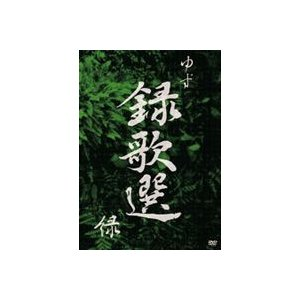 ゆず/録歌選 緑 [DVD] starclub