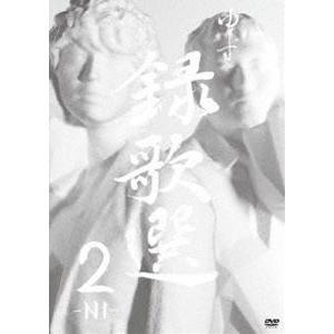 ゆず/Music Clip集 録歌選 2-NI- [DVD] starclub