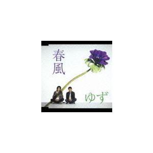 種別:CD ゆず 解説:アルバム「リボン」から約1年2ヵ月ぶりとなるリリースは、伊勢佐木町での路上ラ...