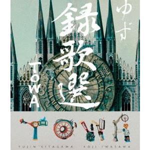 ゆず/録歌選 TOWA [Blu-ray] starclub