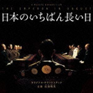 富貴晴美(音楽) / 日本のいちばん長い日オリジナル・サウンドトラック/駆込み女と駆出し男オリジナル・サウンドトラック特別収録 [CD]|starclub