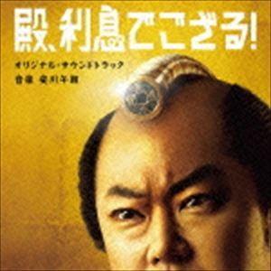 安川午朗(音楽) / 殿、利息でござる! オリジナル・サウンドトラック [CD]