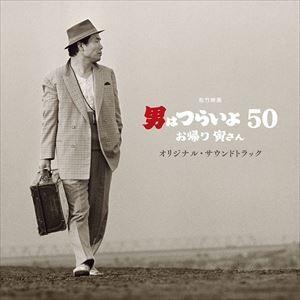 山本直純(音楽) / 映画「男はつらいよ お帰り 寅さん」オリジナル・サウンドトラック [CD]|starclub