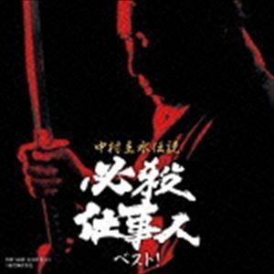 中村主水伝説 必殺仕事人ベスト! [CD]|starclub