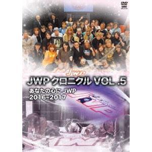 JWPクロニクル vol.5 2016〜2017 [DVD] starclub
