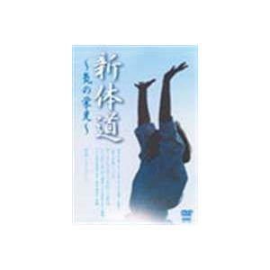 新体道〜気の栄光〜 [DVD]の商品画像