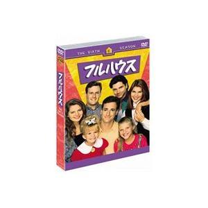フルハウス〈シックス〉セット2(期間限定) ※再発売 [DVD]|starclub