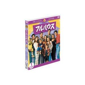 フルハウス〈エイト・シーズン〉セット1 [DVD]|starclub