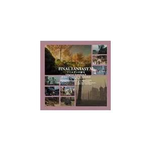 (ゲーム・サウンドトラック) FINAL FANTASY XIアトルガンの秘宝 オリジナル・サウンドトラック [CD] starclub