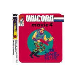 ユニコーン/MOVIE4 舞監なき戦い [DVD]|starclub