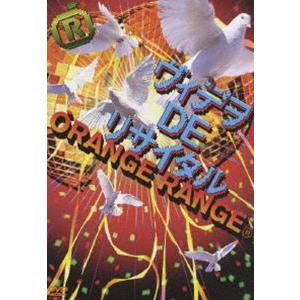 オレンジレンジ/ヴィデヲ・DE・リサイタル [DVD]|starclub