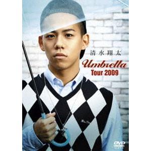 清水翔太/Umbrella Tour 2009 [DVD]|starclub