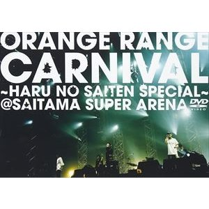 ORANGE RANGE/カーニバル〜春の祭典スペシャル〜atさいたまスーパーアリーナ [DVD]|starclub