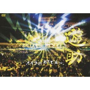 遊助/オイラの村ですケド。 [DVD]|starclub