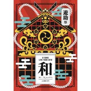 遊助/遊助祭2018「和」〜あの・・わ なんですケド。〜 [DVD]|starclub