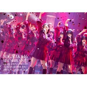 乃木坂46/Mai Shiraishi Graduation Concert〜Always beside you〜(通常盤) [DVD]|starclub