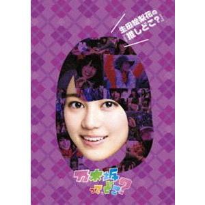 生田絵梨花の『推しどこ?』 [DVD]|starclub