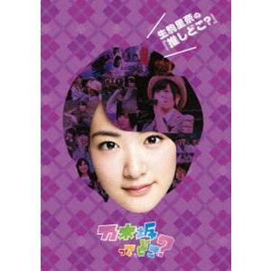 生駒里奈の『推しどこ?』 [DVD]|starclub