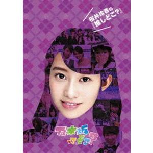 桜井玲香の『推しどこ?』 [DVD]|starclub
