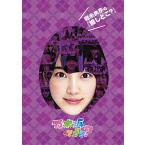 堀未央奈の『推しどこ?』 [DVD]|starclub