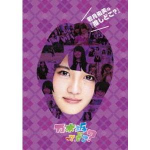 若月佑美の『推しどこ?』 [DVD]|starclub