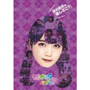 深川麻衣の『推しどこ?』 [DVD]|starclub