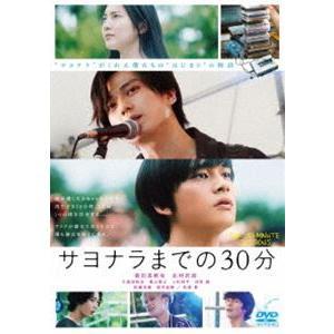 映画「サヨナラまでの30分」 [DVD] starclub