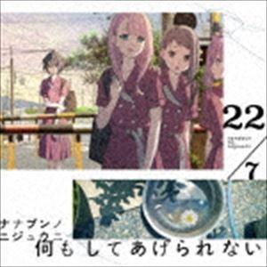 22/7 / 何もしてあげられない(Type-B/CD+DVD) [CD]|starclub