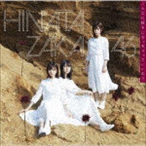 日向坂46 / こんなに好きになっちゃっていいの?(TYPE-C/CD+Blu-ray) [CD]|starclub