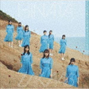 日向坂46 / こんなに好きになっちゃっていいの?(通常盤) [CD]|starclub
