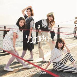 日向坂46 / ソンナコトナイヨ(TYPE-B/CD+Blu-ray) [CD]|starclub