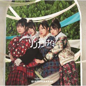 日向坂46 / ソンナコトナイヨ(TYPE-C/CD+Blu-ray) [CD]|starclub