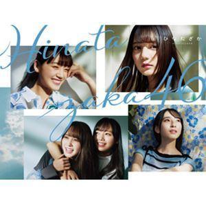 日向坂46 / ひなたざか(豪華版/Type-A/CD+Blu-ray) [CD]|starclub