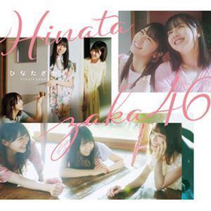 日向坂46 / ひなたざか(Type-B/CD+Blu-ray) [CD]|starclub