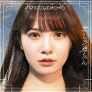 日向坂46 / 君しか勝たん(TYPE-A/CD+Blu-ray) [CD]|starclub
