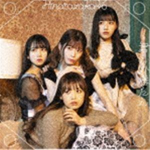日向坂46 / 君しか勝たん(通常盤) [CD]|starclub