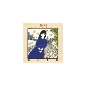 村下孝蔵 歌人II -ソングコレクション- CD の商品画像|ナビ