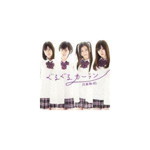 乃木坂46 / ぐるぐるカーテン(CDのみ) [CD]...