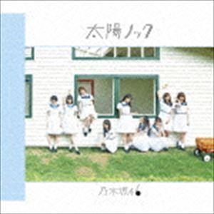 種別:CD 乃木坂46 解説:乃木坂46の通算12枚目となるシングルは、7作ぶりに生駒里奈がセンター...