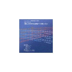 東京フィルハーモニー交響楽団 / 第九 カラオケ&合唱パート...
