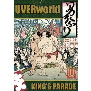 UVERworld KING'S PARADE at Yokohama Arena(通常盤) [Blu-ray]|starclub