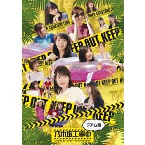 乃木坂工事中〜グアム編〜 [Blu-ray]|starclub