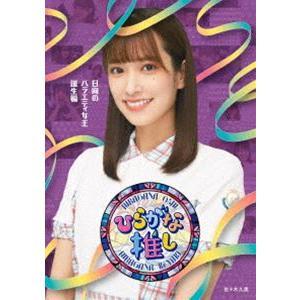 けやき坂46/〜ひらがな推し〜「日向のバラエティ女王誕生編」 [Blu-ray]|starclub