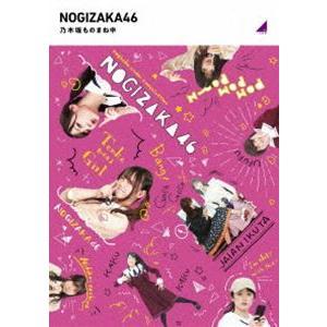 乃木坂46/乃木坂ものまね中 (初回仕様) [Blu-ray]|starclub