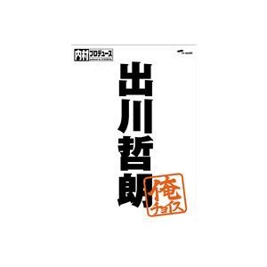 内村プロデュース〜俺チョイス 出川哲朗〜 俺チョイス(完全生産限定盤) [DVD]