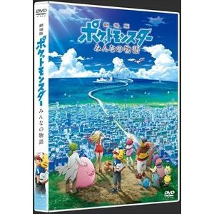 劇場版ポケットモンスター みんなの物語 [DVD]|starclub