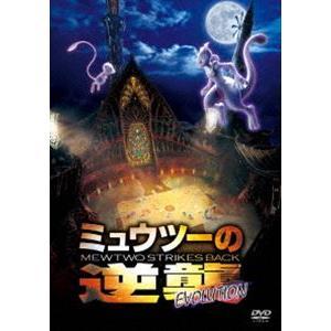 ミュウツーの逆襲 EVOLUTION [DVD]|starclub
