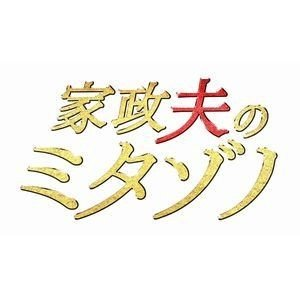 家政夫のミタゾノ DVD BOX [DVD]|starclub