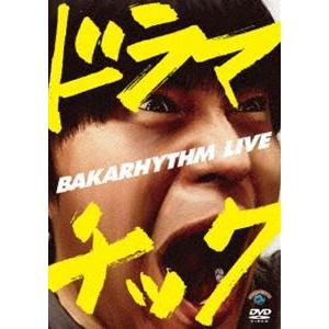 バカリズムライブ「ドラマチック」 [DVD]|starclub